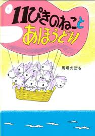 Cat and Piki Ahoudori (Japanese edition)