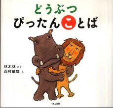 Animal Pittankotoba (Japanese edition)