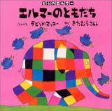 Elmer's Friends (board book) (Japanese edition)