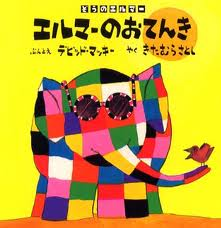 Elmer's Weather (board book) (Japanese edition)