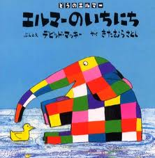 Elmer's Day (board book) (Japanese edition)