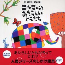 Elmer's new friend (board book) (Japanese edition)