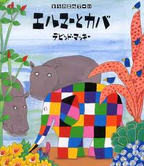 Elmer and the Hippos (hb) (Japanese edition)