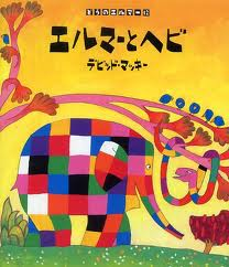 Elmer and Snake (hb) (Japanese edition)