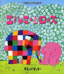 Elmer and Rose (hb) (Japanese edition)