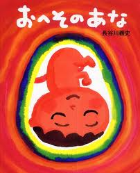 Hole in navel (hb) (Japanese edition)