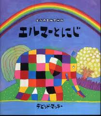 Elmer and the Rainbow (hb) (Japanese edition)