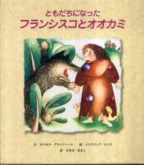 Francesco and the wolf (hb) (Japanese edition)