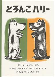 Harry the Dirty Dog (hb) (Japanese edition)