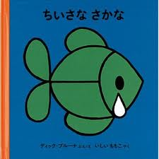 The Fish (hb) (Japanese edition)