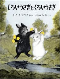 The Rabbit's Wedding (hb) (Japanese edition)