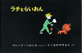 Laci and His Lion (hb) (Japanese edition)