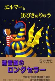 The Dragons of Blueland (hb) (Japanese edition)