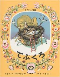 Glove - Ukrainian Folktale (Japanese edition)