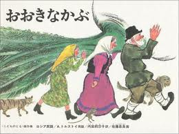 Big Turnip - Russian folk tale (Japanese edition)