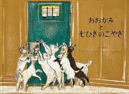 The Wolf and the Seven Young Kids (hb) (Japanese edition)