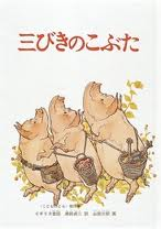 The Three Little Pigs (Japanese edition)