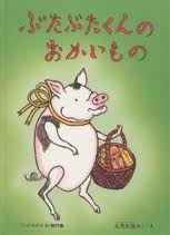 Piggie Butabuta Goes Shopping (hb) (Japanese edition)