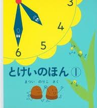 Book 1 of the Clock (Japanese edition)