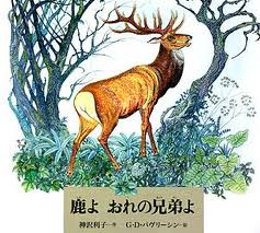 Oh Deer, My Brother Deer! (Japanese edition)