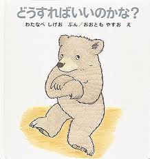What do I do that? (Japanese edition)