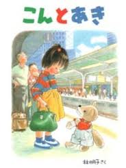 Amy And Ken Visit Grandma (hb) (Japanese edition)