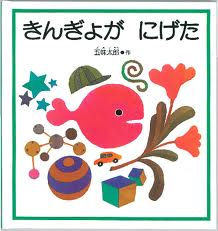 Where's the Fish? (Japanese edition)