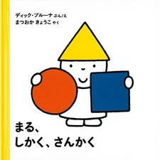Round, Square, Triangular (hb) (Japanese edition)