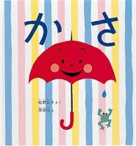 Umbrella (hb) (Japanese edition)