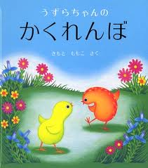 Hide and Seek-chan quail (Japanese edition)