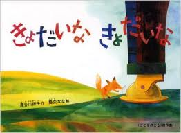 Yodainaki Yodaina come (Japanese edition)