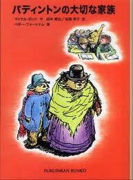 Paddington on Top (Japanese edition)