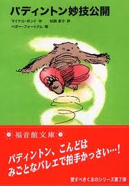 Paddington at Work (Japanese edition)