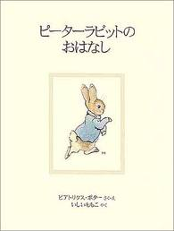 The Tale of Peter Rabbit  (Japanese edition)