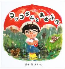 Kokko on rainy days (hb) (Japanese edition)