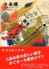 The Crane Princess (Japanese edition)