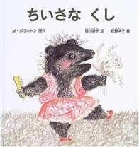 The little yellow comb (Japanese edition)