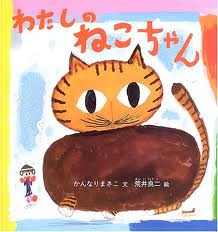 My Kitty, Let's Play In The Snow (hb) (Japanese edition)