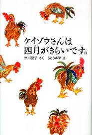 Keizou-san, The Cockerel in the Kindergarten (Japanese edition)