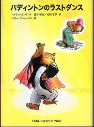 Paddington Takes the Air (Japanese edition)