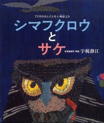 The Owl God and a School of Salmon (Japanese edition)