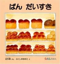 Our Favourite Breads (board book) (Japanese edition)