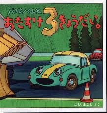 Bal the Car Meets Three Dump Trucks (hb) (Japanese edition)