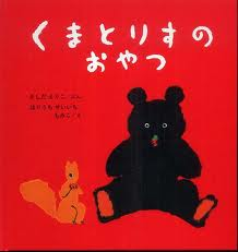 Our Favourite Thing, Eating Raspberries (hb) (Japanese edition)