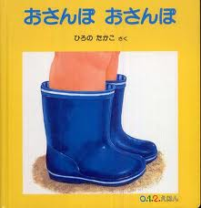 Let's Take a Walk (Japanese edition)