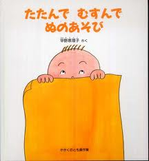 Various Plays With a Piece of Cloth (hb) (Japanese edition)