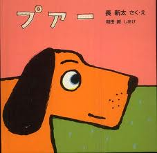 The Ballooning Dog (Japanese edition)