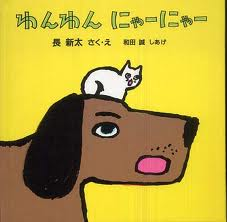 Bow wow meow meow (Japanese edition)