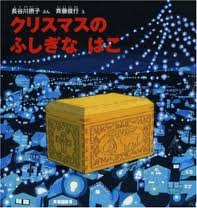 The Wonderful Box (Japanese edition)