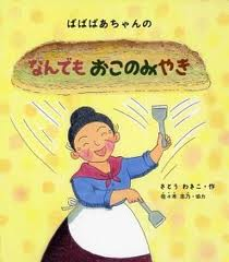 Let's Cook Special Okonomi-yaki (hb) (Japanese edition)